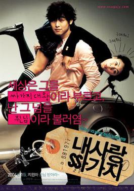 File:100 Days With Mr Arrogant poster.jpg