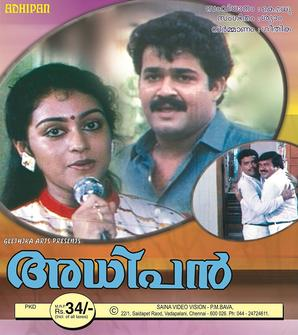 Watch Adhipan 1989 Malayalam Movie