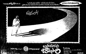 <i>Bahudoorapu Batasari</i> 1983 Telugu, drama film, produced and directed by Dasari Narayana Rao on his Taraka Prabhu Films banner