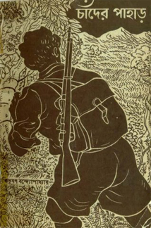 "Cover page of ""Chander Pahar"", a novel by Bibhutibhusan Banerjee.jpg"