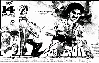 <i>Darja Donga</i> 1985 film by Manivannan