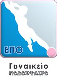 Greek A Division (womens football)