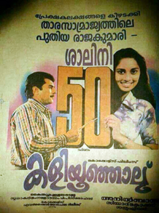 <i>Kaliyoonjal</i> 1997 Indian film
