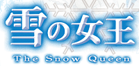 Snow queen logo.PNG