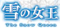 <i>The Snow Queen</i> (Japanese TV series) manga