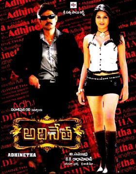 Adhineta movie poster