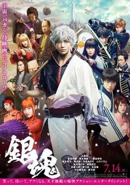 Gintama (film), Theatrical release poster.jpg
