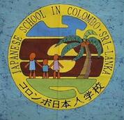 Japanese School in Colombo