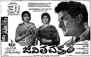 chakram telugu full movie download