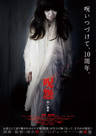Ju-on - White Ghost poster.png