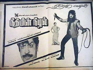 <i>Needhiyin Nizhal</i> 1985 Indian film
