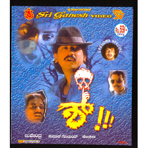 <i>Shhh!</i> (film) 1993 Indian film directed by Upendra