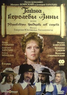 The Secret of Queen Anne or Musketeers Thirty Years After.jpg