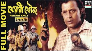 <i>Ferari Fauj</i> 2002 Bengali film by Prasanta Bal