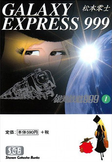Galaxy Express 999 manga vol 1 (1994 reprint).jpg