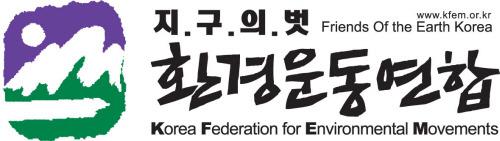 """ผลการค้นหารูปภาพสำหรับ Korean Federation for Environmental Movement"""""""