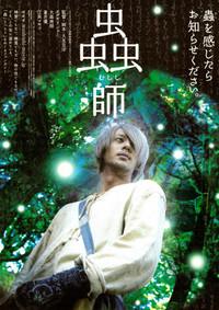 <i>Mushishi</i> (film) 2006 Japanese film
