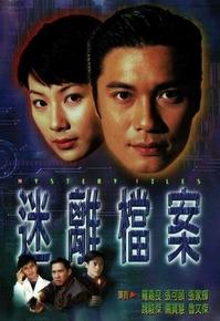 Mystery Files (1997 TV series) - Wikipedia