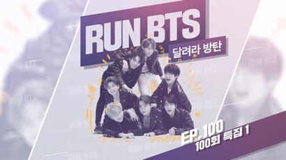 Run BTS - Wikipedia