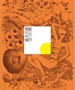 <i>Mitsugetsu-shō</i> 2013 compilation album by Ringo Sheena