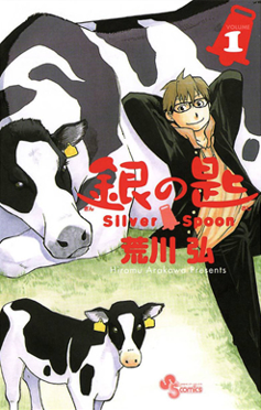 Silver Spoon – Gin no Saji