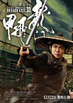 File:The Flying Swords of Dragon Gate poster.jpg