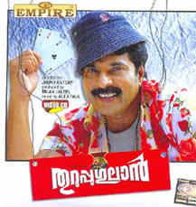 <i>Thuruppugulan</i> (2006 film) 2006 film by Johny Antony