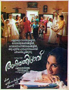 <i>Aniyathipraavu</i> 1997 Indian film