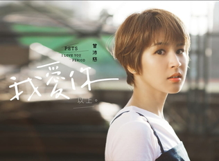<i>I Love You, Period!</i> album by Pets Tseng