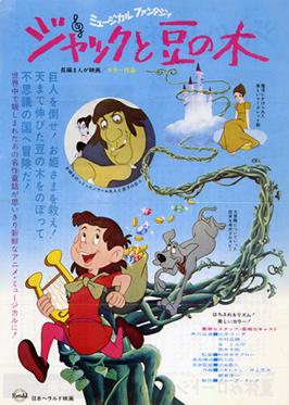 Image Result For Thumbelina The Movie
