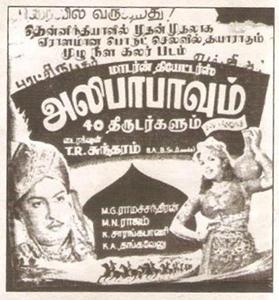 <i>Alibabavum 40 Thirudargalum</i> (1956 film) 1956 film by T. R. Sundaram