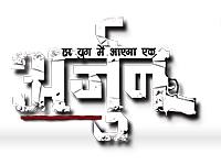 Arjun (TV series) - Wikipedia