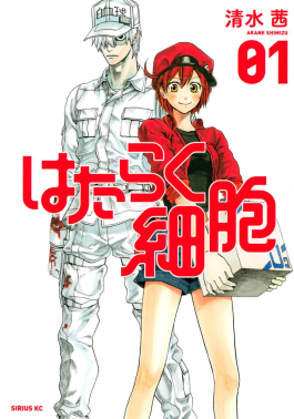 Picture of a TV show: Cells At Work