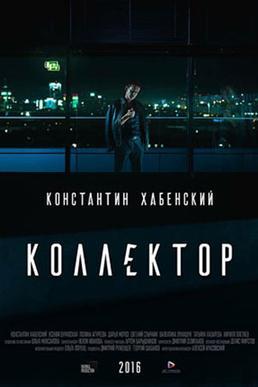 collector 2016 film wikipedia