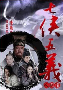 <i>Invincible Knights Errant</i> television series