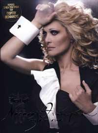 <i>Dipla Se Sena</i> 2008 greatest hits album by Natassa Theodoridou