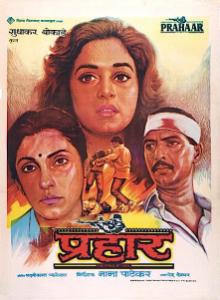 <i>Prahaar: The Final Attack</i> 1991 Indian film