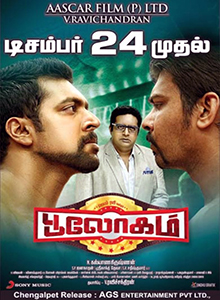 [2015] Bhooloham HQ DVDScr Tamil Full Movie Watch Online