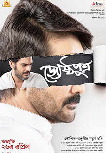 <i>Jyeshthoputro</i> 2019 Indian film