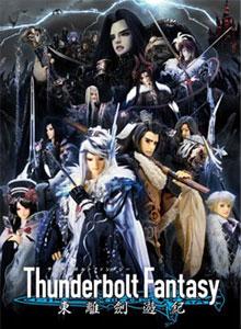 Thunderbolt Fantasy - Wikipedia