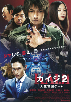 Kaiji Final Game (2020) Dual Audio 720p BluRay [Hindi + Japan] | Full Movie Free Download