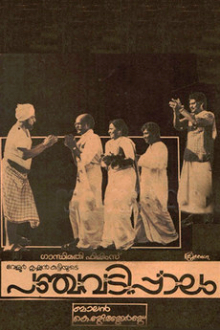 Panchavadi Palam movie