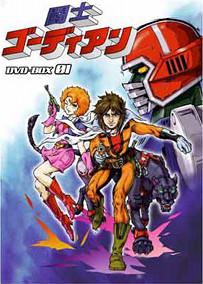 Tōshi Gōdian DVD-kesto fiksis 1.jpg