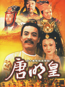 <i>Tang Ming Huang</i> (TV series)