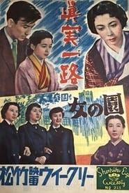 <i>The Garden of Women</i> Film directed by Keisuke Kinoshita