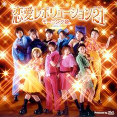 Renai Revolution 21 2000 single by Morning Musume