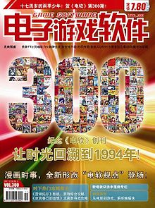 Electronic Game Software issue 300 cover.jpg