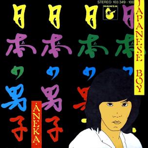 Japanese Boy 1981 singleby Aneka