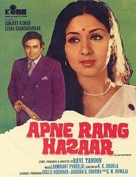 Apne Rang Hazaar (1975) SL YT - Sanjeev Kumar, Leena Chandavarkar, Bindu, Kamini Kaushal, Jankidas, Asrani, Satyendra Kapoor, Danny Denzongpa, Helen, Paintal, Jagdish Raj