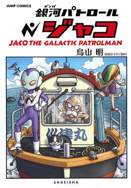 Jaco The Galactic Patrolman Wikipedia